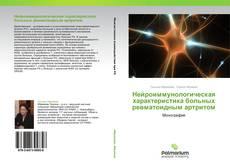Обложка Нейроиммунологическая характеристика больных ревматоидным артритом