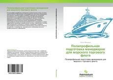 Bookcover of Полипрофильная подготовка менеджеров для морского торгового флота