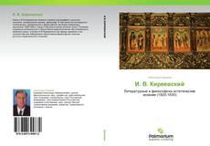 Copertina di И. В. Киреевский