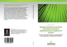 Couverture de Дидактическая система математического образования студентов вузов