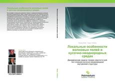 Bookcover of Локальные особенности волновых полей в кусочно-неоднородных средах