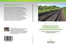 Bookcover of Реформирование железнодорожных грузоперевозок в России
