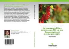Buchcover von Интродукция Ribes americanum Mill на юге Среднерусской возвышенности