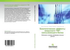 Обложка Биологические эффекты вирусного TNF-связывающего белка
