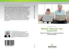 """Bookcover of Живой """"Капитал"""" как искусство"""