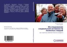 Bookcover of Исследование социальной активности пожилых людей