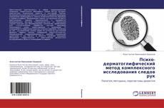 Couverture de Психо-  дерматоглифический метод комплексного исследования следов рук