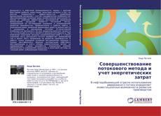 Bookcover of Совершенствование потокового метода и учет энергетических затрат