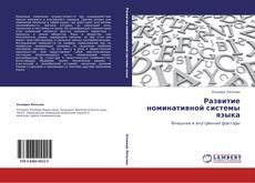 Bookcover of Развитие номинативной системы языка