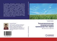 Технологическая модернизация производства зерна kitap kapağı