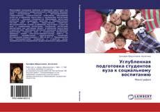 Bookcover of Углубленная подготовка студентов вуза к социальному воспитанию