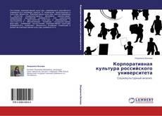 Bookcover of Корпоративная культура российского университета