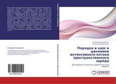 Bookcover of Порядок и хаос в динамике интенсивного потока пространственного заряда
