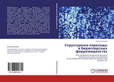 Bookcover of Структурные переходы в бидисперсных феррожидкостях
