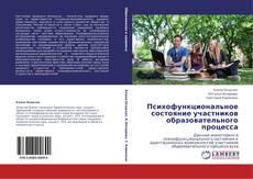 Bookcover of Психофункциональное состояние участников образовательного процесса