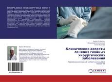 Клинические аспекты лечения гнойных хирургических заболеваний kitap kapağı