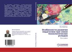 Capa do livro de Особенности развития педагогики при смене технологических укладов