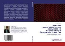 Bookcover of Влияние демографических процессов на национальную безопасность России