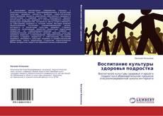 Bookcover of Воспитание культуры здоровья подростка