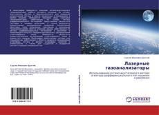 Bookcover of Лазерные газоанализаторы