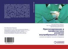Portada del libro de Прогнозирование  и профилактика развития внутрибрюшных спаек