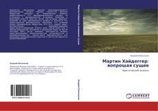 Capa do livro de Мартин Хайдеггер: вопрошая  сущее