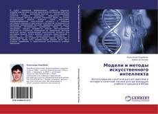 Buchcover von Модели и методы искусственного интеллекта