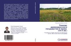 Buchcover von Генезис древнерусского государства и права   (VIII-X вв.)