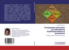 Bookcover of Создание системы устойчивого корпоративного развития