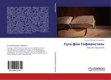 Bookcover of Гуго фон Гофмансталь