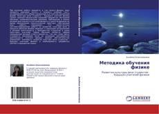 Copertina di Методика обучения физике