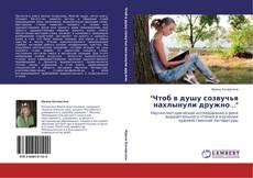 """Bookcover of """"Чтоб в душу созвучья нахлынули дружно..."""""""