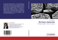 Bookcover of Взгляд в прошлое