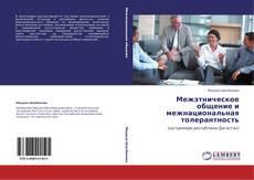 Bookcover of Межэтническое общение и межнациональная толерантность