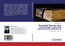 "Bookcover of Апокриф ""Беседа трех святителей"" в русской рукописной книжности"