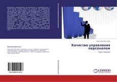 Portada del libro de Качество управления персоналом