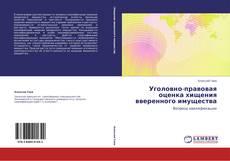 Bookcover of Уголовно-правовая оценка хищения вверенного имущества