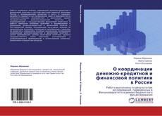 Обложка О координации денежно-кредитной и финансовой политики в России