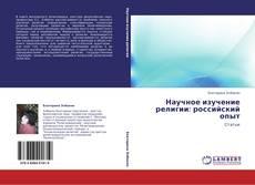 Capa do livro de Научное изучение религии: российский опыт