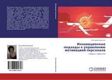 Bookcover of Инновационные подходы к управлению мотивацией персонала