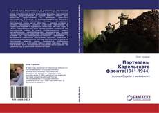 Bookcover of Партизаны Карельского фронта(1941-1944)