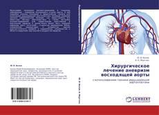 Обложка Хирургическое лечение аневризм восходящей аорты