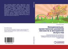 Portada del libro de Эмоционально-нравственное развитие личности и восприятие искусства
