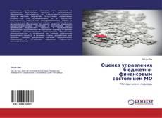 Обложка Оценка управления бюджетно-финансовым состоянием МО