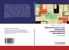 Bookcover of Идентичность как оператор гуманитарных технологий