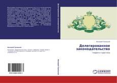 Обложка Делегированное законодательство