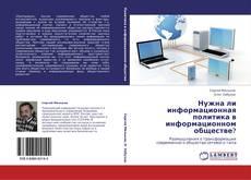 Capa do livro de Нужна ли информационная политика в информационном обществе?