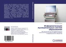 Информатизация муниципальных систем образования的封面