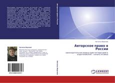 Bookcover of Авторское право в России