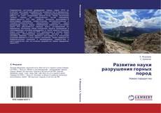 Обложка Развитие науки разрушения горных пород